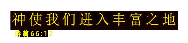 Shi_Ren_Yu_Shi_Pian_ps66_b.png