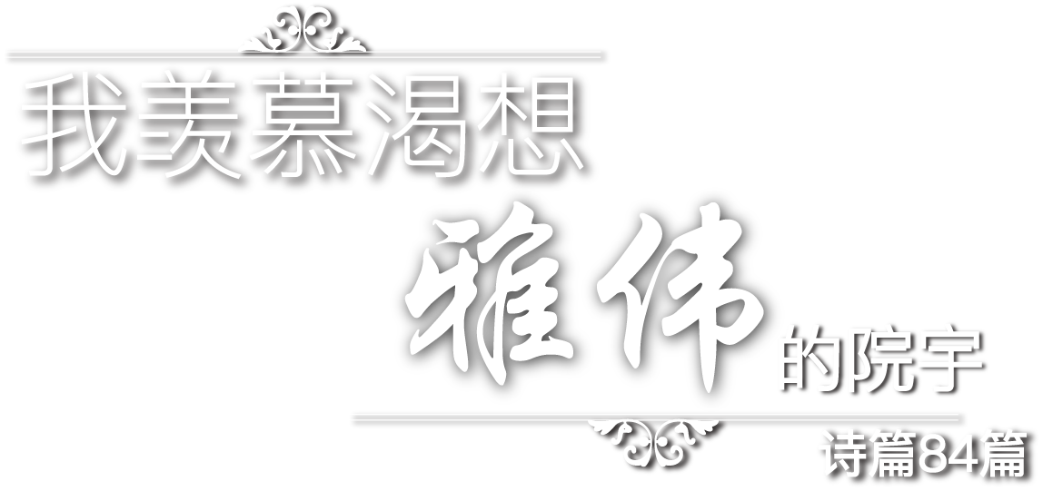 Wo_Xian_Mu_Ke_Xiang_Ya_Wei_De_Yuan_Yu_Shi_Pian_84Pian_-use.png