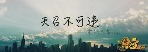 梁木回忆录(上篇)