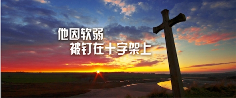 他因软弱被钉在十字架上