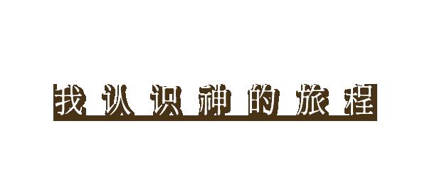 testimonies_Wo_Ren_Shi_Shen_De_Lu_Cheng_b.png